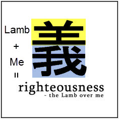 The symbol for righteousness in Chinese is made up of two sets of characters: lamb and me