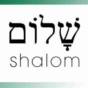 Shalom שלום